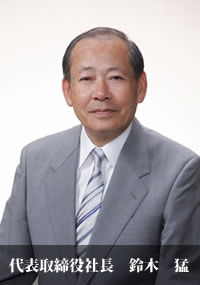 Takeshi Suzuki President and CEO